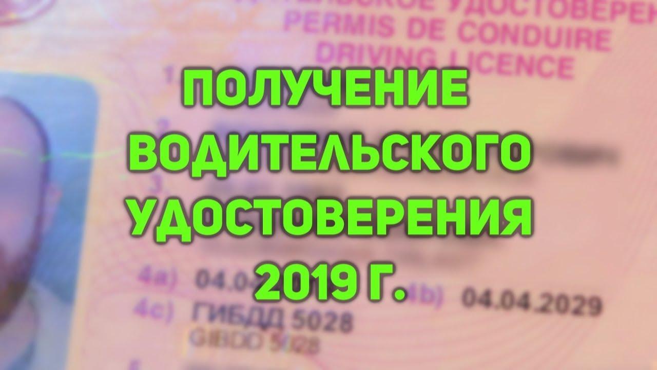 Мед справка на водительские права Сергиев Посад