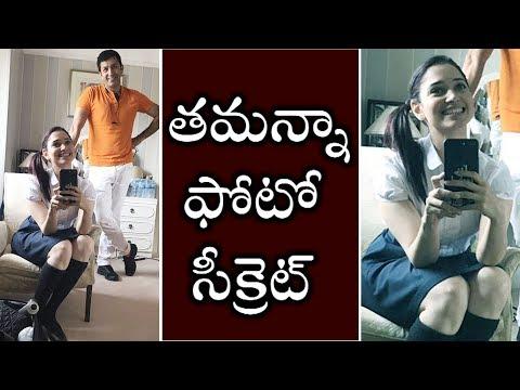 తమన్నా న్యూ లుక్ అసలు సీక్రెట్ I Actress Tamanna Bhatia New Look