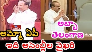AP Assembly vs. Telangana Assembly..