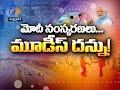 Pratidwani |18th November 2017 | Full Episode | ETV Andhra Pradesh