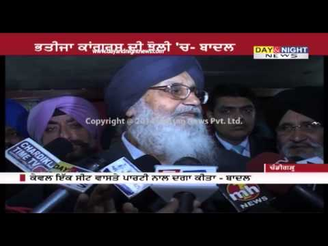 Parkash Singh Badal talking about PPP chief Manpreet Badal and Congress-PPP alliance