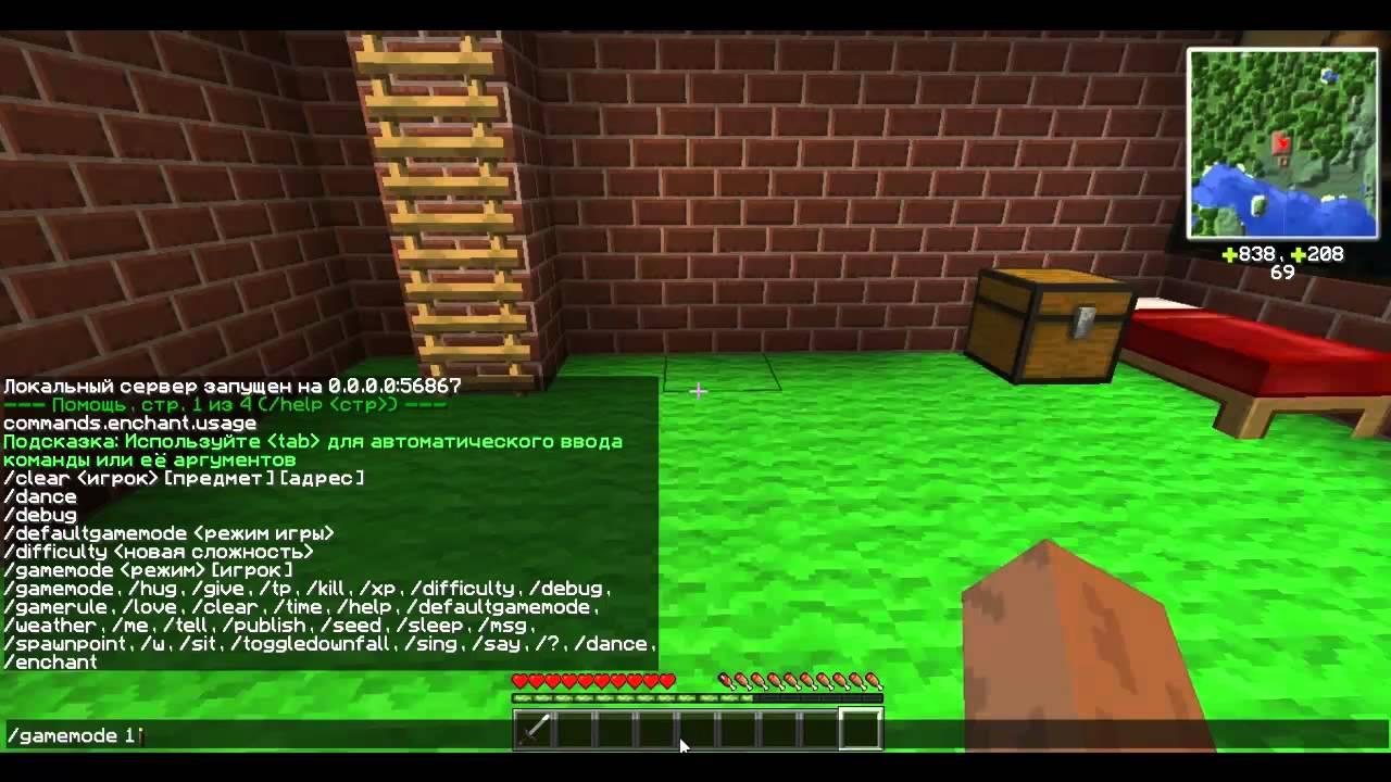 Коды на майнкрафт: чит коды для minecraft, список кодов