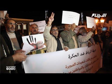متضامنون يحتجون بالرباط تضامنا مع ضحايا الصويرة