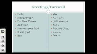 Learn Afghan Persian (Farsi/Dari): Common Phrases P.1