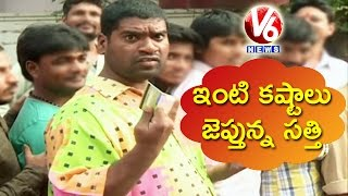Watch Bithiri Sati in queue for salary; Savithri, Teenmar ..