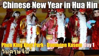 First Day, Hua Hin Chinese New Year 2015