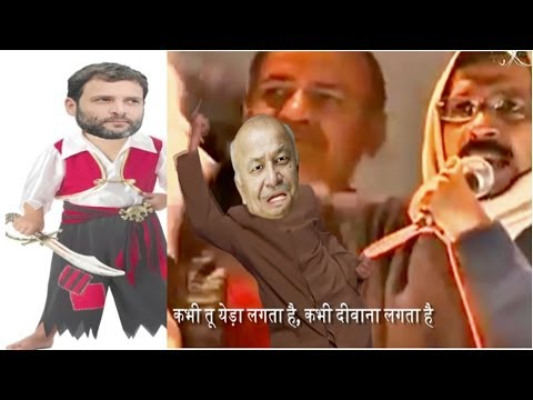 Arvind Kejriwal & Sushil Kumar Shinde Duet Feat Rahul Gandhi : Kabhi Tu Yeda Lagta Hai...