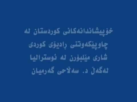 Dimanai Radio lebarey xopishandanekani Kurdistan part-3