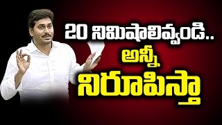 Give Me 20 Minutes Time..I will Prove It : YS Jagan in Ass..