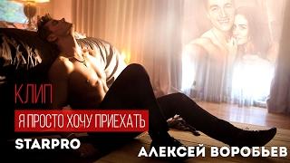 Алексей Воробьев - Я просто хочу приехать (Официальный клип) Скачать клип, смотреть клип, скачать песню