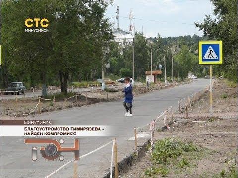 Благоустройство Тимирязева - найден компромисс