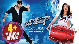 Baadshah - Full Length Telugu Movie (Jr NTR, Kajal)