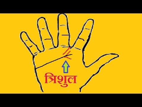 त्रिशुल की ताकत हस्त-रेखा में /hindi में जाने त्रिशुल के राज