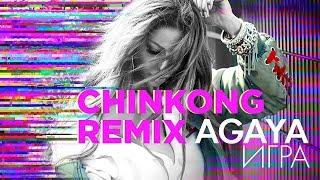 AGAYA - Игра (Не надо слез) Chinkong Remix Скачать клип, смотреть клип, скачать песню