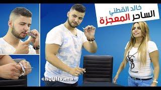 بالفيديو.. شاب مغربي كايدير السحر على المباشر..لا يصدق |