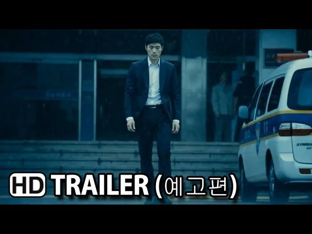 찌라시: 위험한 소문 Tabloid Truth Official Trailer (2014) HD
