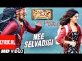 Nee Selavadigi Lyrical Video - Janatha Garage- Jr NTR, Moh..