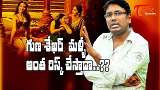 Gunasekhar Forthcoming Movie Prathap Rudrudu