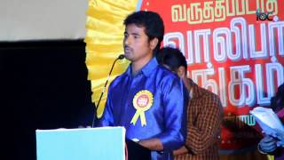 Shiva Karthikeyan talks about his singing exp at Varutha Padatha Valibar Sangam Audio Launch
