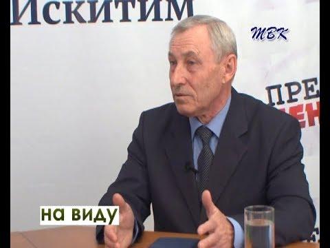 «На Виду» 20 лет совету ветеранов г. Искитиму