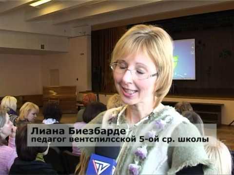 Смотреть видео Учителя города и района Вентспилса обменялись опытом