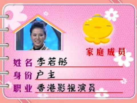 家庭演播室完整版:小龙女李若彤