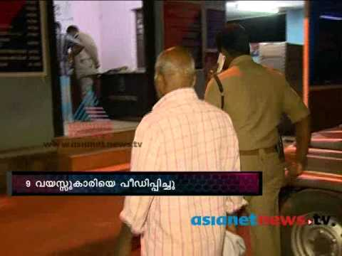 Child abuse in Vizhinjam: FIR 25th June 2013 Part 2 എഫ് ഐആര്‍