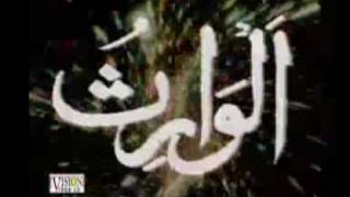 Asma Ul Husna The 99 Names Of Allah