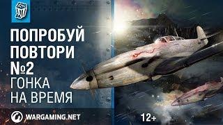 Гонка на время №2. Попробуй повтори. Новый сезон. World of Warplanes