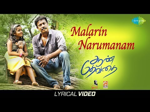 Malarin Narumanam – Lyrical Video from Aan Dhevathai