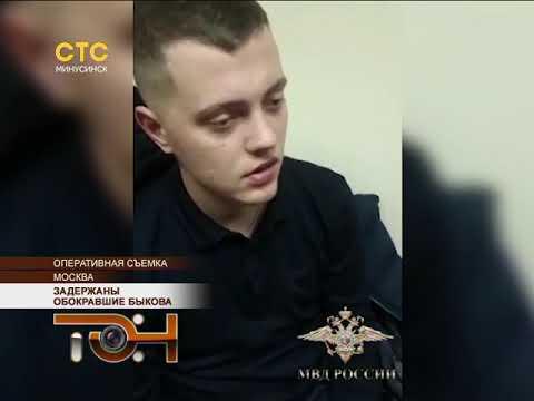 Задержаны обокравшие Быкова