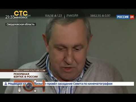 Рекордная взятка в России