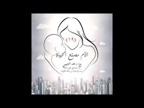 الحلقة التاسعة عشر | الأم مصنع الحياة | د.خالد بن سعود الحليبي