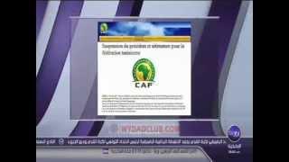 تقرير بي ان سبورت حول عقوبات الكاف على المغرب