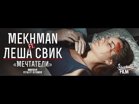 Mekhman ft. Леша Сви...