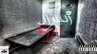 El General - ✪ زنزانة ✪ New 2016