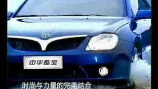 Brilliance BC3 (m3) commercial ad  Chinese car