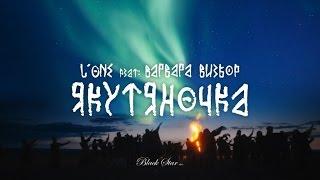 Смотреть или скачать клип L'ONE feat. Варвара Визбор - Якутяночка