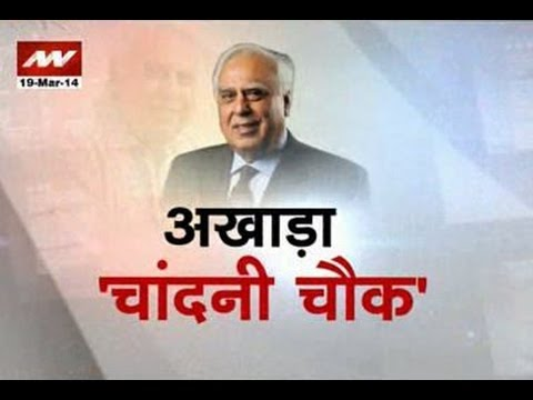 Akhada Chandni Chowk: Narendra Modi responsible for 2002 riots, says Kapil Sibal - Part 1