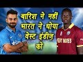 2nd ODI: India won against West Indies by 105 runs, Rahane..