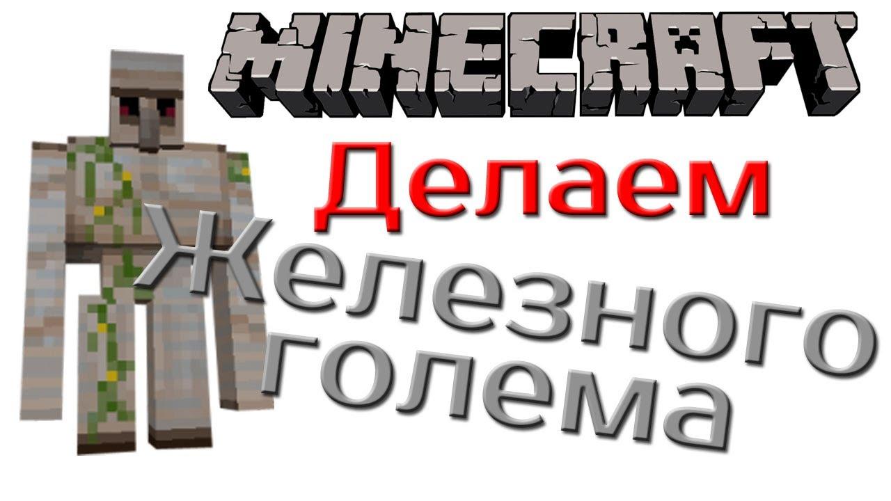железный голем в minecraft фото