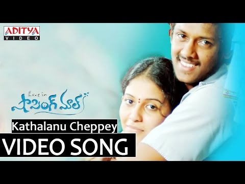 Shopping Mall Video Song - Kathalanu Cheppey Song