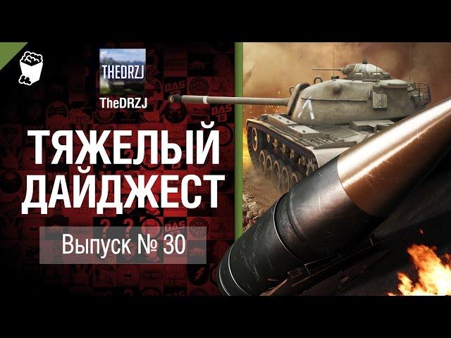 Тяжелый дайджест №30 - от TheDRZJ [World of Tanks]