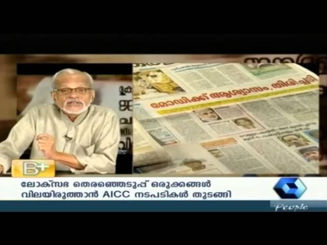 Varthamanam27 12 2013 Full Episode