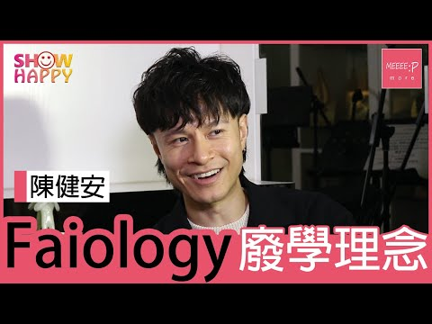 陳健安自創Faiology  解構《廢學》的理念
