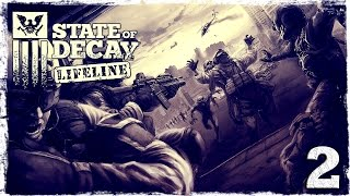 State of Decay YOSE. LIFELINE DLC #2 (2/2): Странные баги...