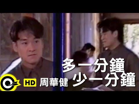 周華健-多一分鐘少一分鐘(粵) (官方完整版MV)