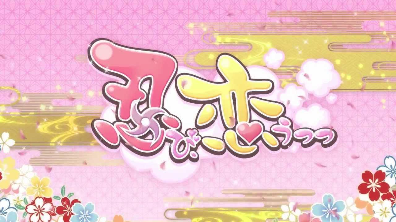 アイディアファクトリー PSP「忍び、恋うつつ」オープニングムービー アイディアファクトリー