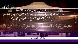 بالفيديو..افتتاح ليالي رمضانية وثقافية من السماع والمديح في نسخته الثانية بمدينة تاوريرت   |   خارج البلاطو