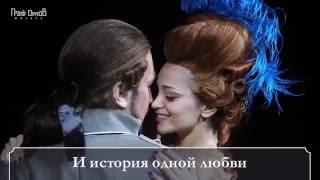 Мюзикл «Граф Орлов»: 4 года пути